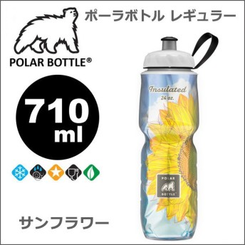 ポーラーボトル レギュラー24oz 710ml サンフラワー 自転車 ボトル 保冷ボトル