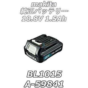 マキタ正規品バッテリー BL1015 (A-59841) 10.8V(1.5Ah)