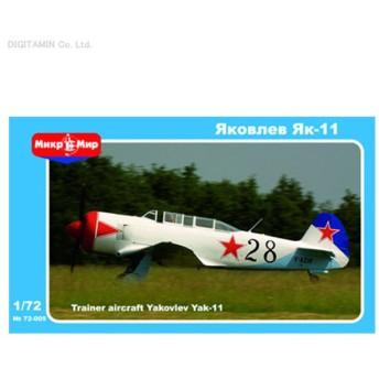 送料無料◆エイビス 1/72 露・ヤク11 複座単発練習機 プラモデル AVP7205(F4220)
