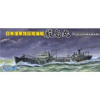 SWM特-22 1/700 日本海軍特設給油艦 厳島丸/久榮丸/建洋丸 フジミ プラモデル(Z5010)