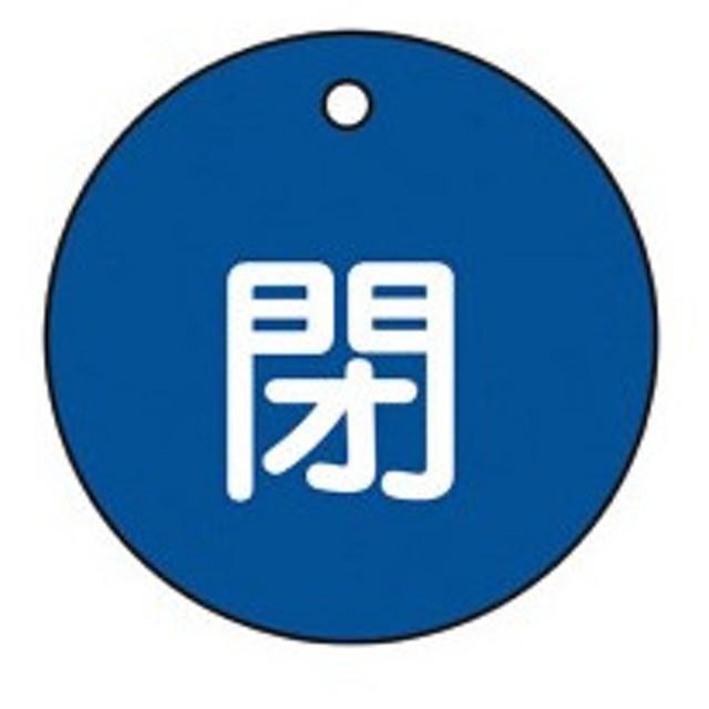 日本緑十字社 緑十字 特15−4C 閉・青色 50mm丸×2mm PET 151023 1枚 (お取寄せ品)