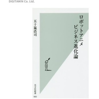 ロボットアニメビジネス進化論 (書籍)◆ネコポス送料無料(ZB34936)