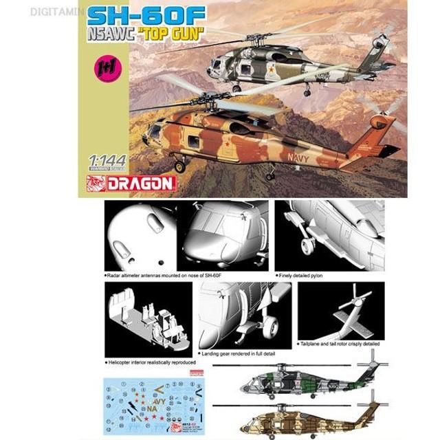 ドラゴン 1/144 SH-60F オーシャンホーク NSAWC トップガン 2機セット プラモデル(U1559)