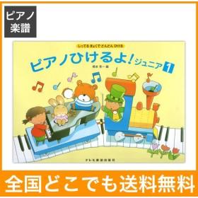 ピアノひけるよ! ジュニア 1 ドレミ楽譜出版社