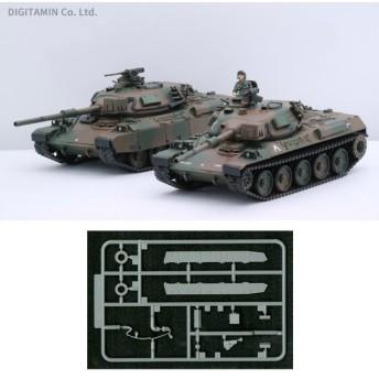 フジミ 1/76 陸上自衛隊74式戦車(改) プラモデル スペシャルワールドアーマーシリーズ No.23 ※新金型(ZS50270)