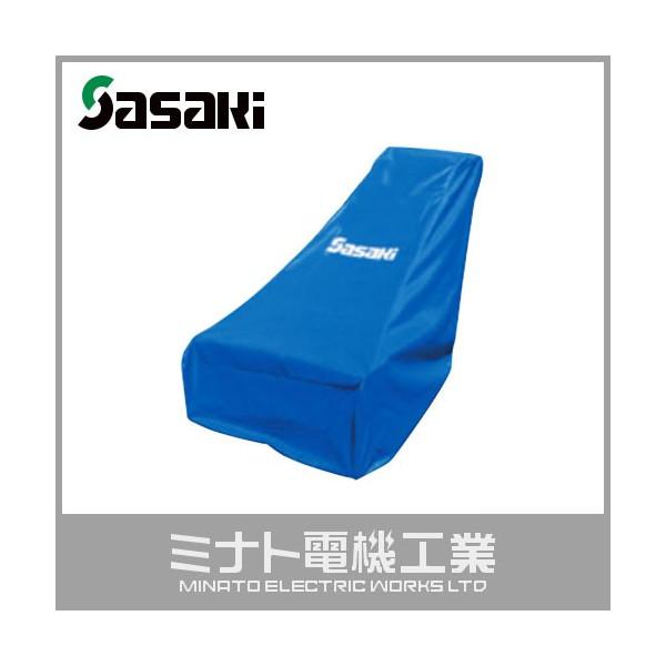 ササキ 電動ラッセル除雪機専用 シートカバー [除雪機カバー