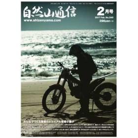 〔自然山通信〕2017年2月号 NO.240 トライアル 雑誌 TRIAL オートバイ バイク