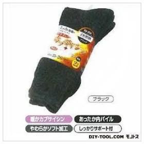 おたふく手袋 防寒パイルソックス(靴下) アンゴラ カプサイシン 先丸 ブラック BS-334 2足組