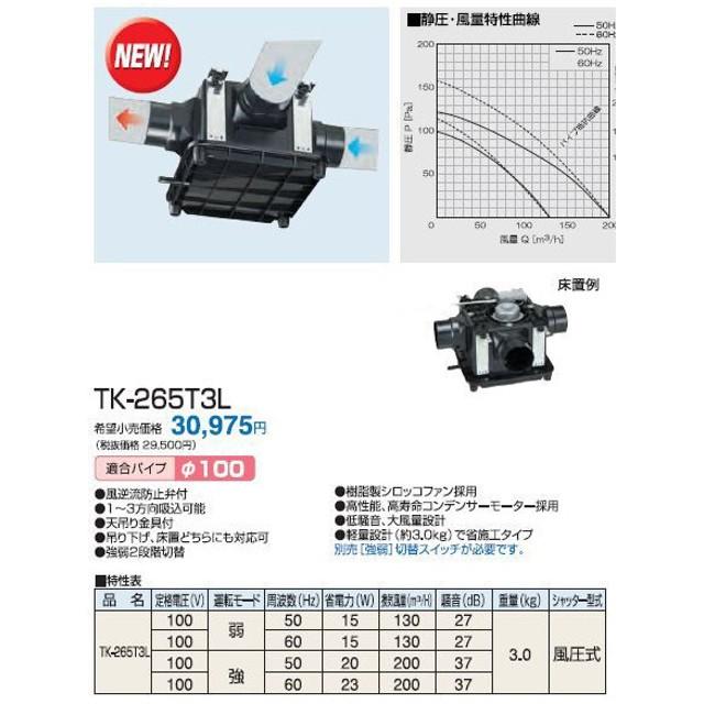 高須産業【TK-265T3L】強制排気3方向中間形ダクトファン(天井埋込・床置兼用タイプ)適合パイプφ100
