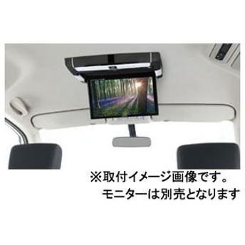 KTX-N803VG 10.1型リアビジョン取付けキット カラー:グレー 日産・エルグランド専用 アルパイン【取寄商品】