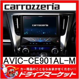 AVIC-CE901AL-M 10V型 30系アルファード専用 MAユニット/通信モジュール/フロアカメラユニット同梱 サイバーナビ パイオニア カロッツェリア カーナビ