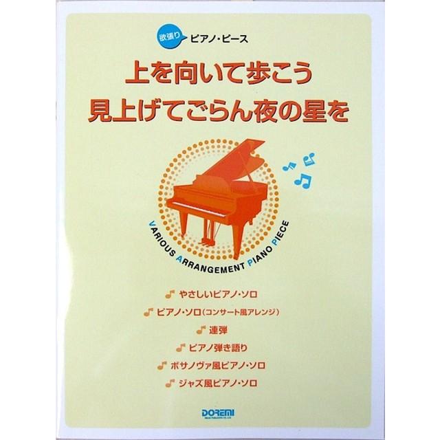 欲張りピアノ・ピース 上を向いて歩こう 見上げてごらん夜の星を ドレミ楽譜出版社