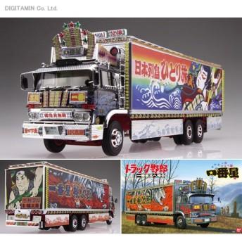 送料無料◆1/32 一番星 北へ帰る プラモデル トラック野郎 No.6 アオシマ(ZS25232)
