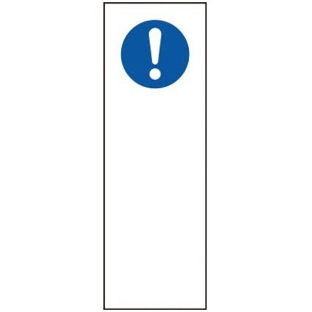 緑十字 GR264 短冊型安全標識!(無地タイプ)360×120mmエンビ縦型 093264