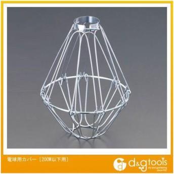 エスコ 電球用カバー[200W以下用] EA758XZ-24