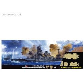 フジミ 1/700 日本海軍航空戦艦 伊勢 特別仕様(木甲板シール・金属砲身付き) プラモデル 特シリーズ No.39 EX-1(ZS46615)