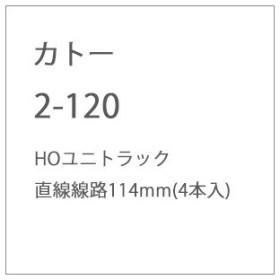 カトー (HO) 2-120 HOユニトラック 直線線路114mm(4本入) 返品種別B