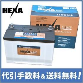 ヘキサ シールドバッテリー 115D31R [HEXAバッテリー]