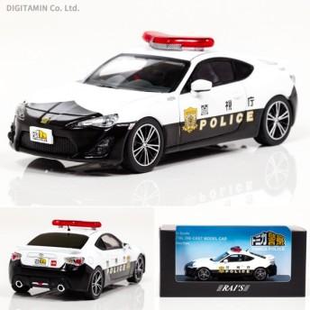 レイズ 1/43 ミニカー トヨタ 86 2014 警視庁広報イベント車両 (トミカ警察) H7431409(ZM29943)