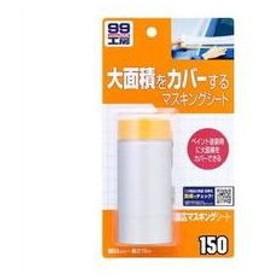 ソフト99 B-150  幅広マスキングシート【421-2】 ソフト99管理番号 09150