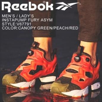 リーボック Reebok ポンプフューリー スニーカー メンズ レディース INSTAPUMP FURY ASYM V67791 オレンジ