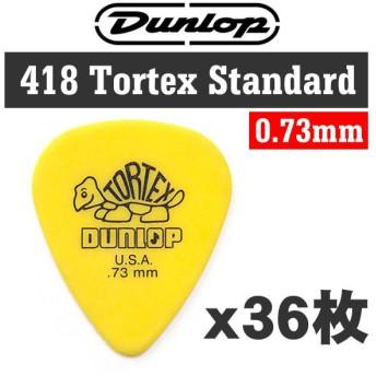 【ピック36枚セット】Dunlop 418 Tortex Standard 0.73mm トーテックス ティアドロップ ギター ピック/メール便発送・代金引換不可