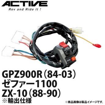 アクティブ ハンドルスイッチ TYPE-1 GPZ900R(84-03)・ゼファー1100・ZX-10(88-90) ※輸出仕様 1387301