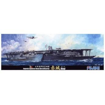 フジミ 1/700 日本海軍航空母艦 赤城 DX プラモデル 特シリーズSPOT No.23(D1126)