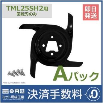 【メール便可】タナカ 芝刈機 TML25SH2用 回転刃・A刃 [芝刈り機]