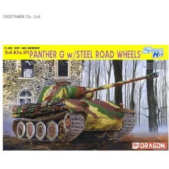 1/35 WW.II ドイツ軍 パンターG型 w/鋼製転輪 (マジックトラック版) プラモデル ドラゴン DR6370MT(ZS25144)