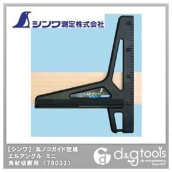 シンワ測定 シンワ丸ノコガイド定規エルアングルミニ角材切断用 78033