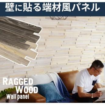 ウッドウォールパネル 壁用 天然木 ジョイント式 ホワイトウォッシュ アンティーグレー 壁面DIY 内装 木材 壁面パネル ウッドパネル パネルタイル