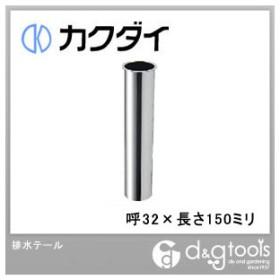 カクダイ(KAKUDAI) 排水テール 呼32×長さ150ミリ 0436-32×150