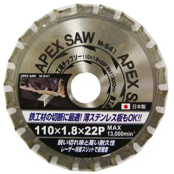 APEXSAW 鉄工用 110mm 22P M-641