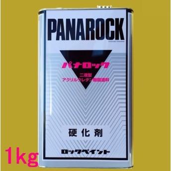ロックペイント 088-0140 パナロック硬化剤 (速乾型) 1kg