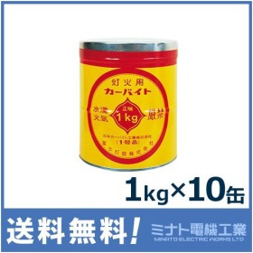 【取扱終了】カーバイドランプ用 カーバイド 1kg×10缶
