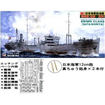 ピットロード W61EP 1/700 日本海軍給油艦 襟裳型(佐多・尻矢) 真ちゅう砲身&エッチングパーツ付 プラモデル(Y0562)