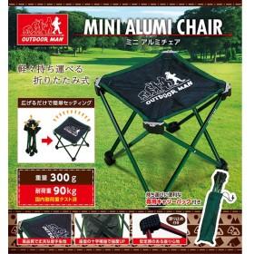 折りたたみ椅子 イス アルミチェア キャンプ 専用バッグ付き 持ち運び楽々 耐荷重90kg 重量300g 軽量 アウトドア OUTDOOR MAN