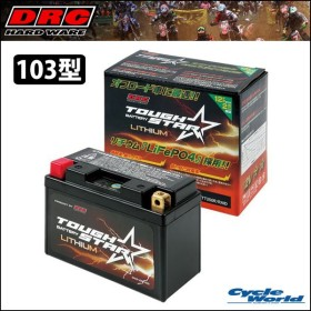 〔DRC〕タフスター リチウムバッテリー 103型 D45-09-103 オフ車 軽量 コンパクト