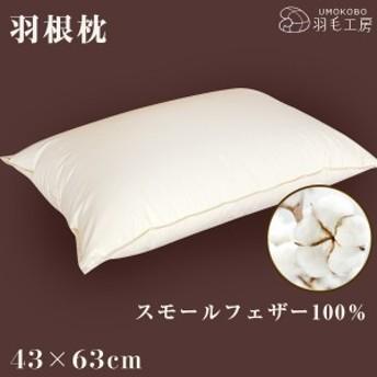 羽根枕 43×63cm ホテル仕様羽根枕 まくら 100%フェザーピロー はねまくら 羽根ピロー ピロー 枕