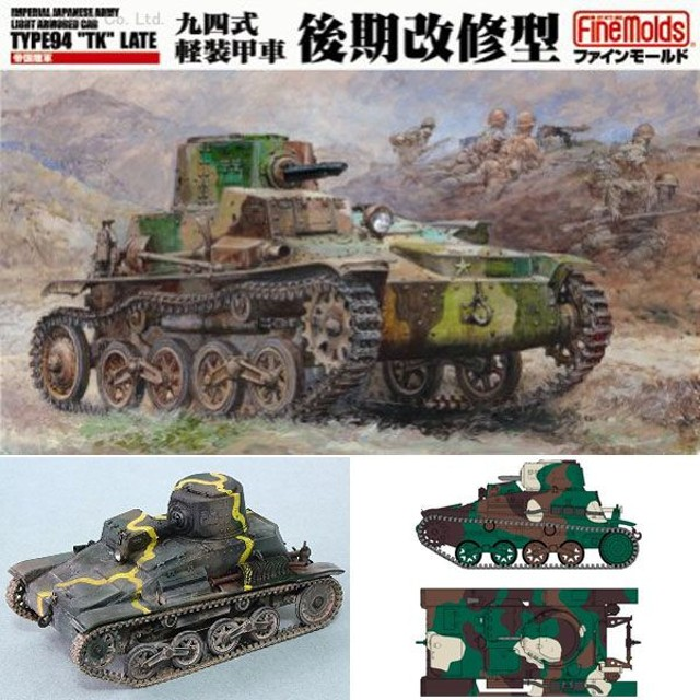 ファインモールド FM19 1/35 帝国陸軍 九四式軽装甲車 後期改修型 プラモデル(Z0311)