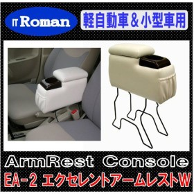 IT Roman アームレスト コンソールボックス エクセレントアームレスト Excellent Armrest ホワイト 軽自動車&小型車用 EA-2 伊藤製作所【Btype】
