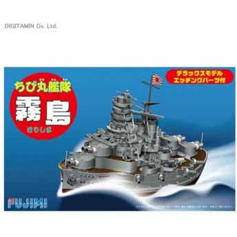 フジミ ちび丸艦隊 霧島 DX プラモデル ちび丸艦隊シリーズSPOT No.7(ZS18031)