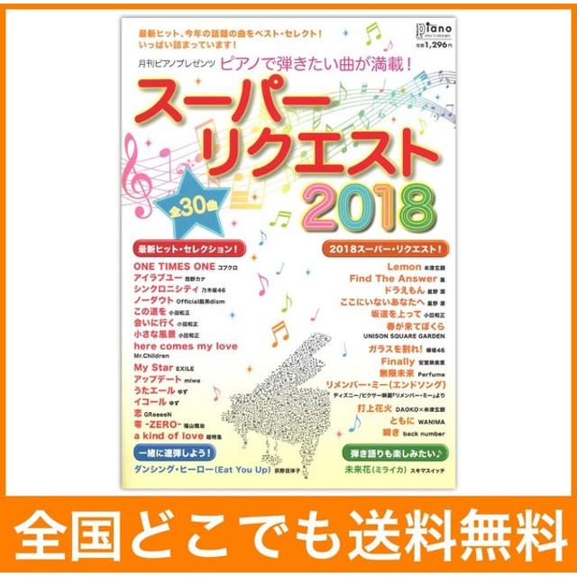 月刊ピアノ 2018年6月号増刊 月刊ピアノプレゼンツ ピアノで弾きたい曲が満載! スーパーリクエスト2018 ヤマハミュージックメディア