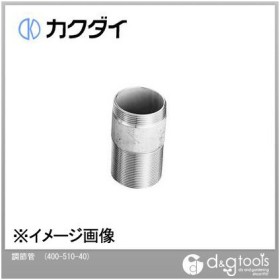 カクダイ(KAKUDAI) 調節管 400-510-40