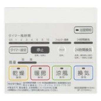 高須産業【BF-SHA-LS】照明スイッチ付リモコン