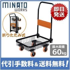 ミナト 折りたたみ式バスケット台車 MTC-60BK (荷重60kg) [カゴ カート]