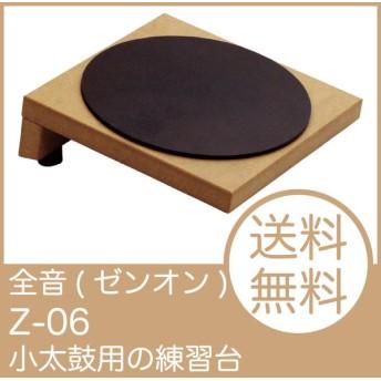 全音 Z-06 小太鼓練習台