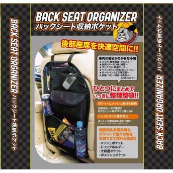 バックシートポケット 後部座席 収納 車 整理 ドリンクホルダー SA-2882
