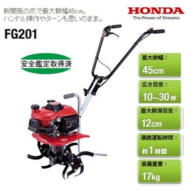 ホンダ  ガソリンエンジン耕うん機 プチな FG201   車軸ロータリー式   Honda  耕運機 畑を耕す